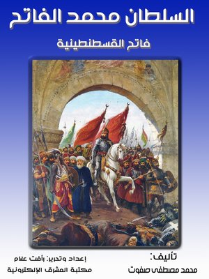 cover image of السلطان محمد الفاتح