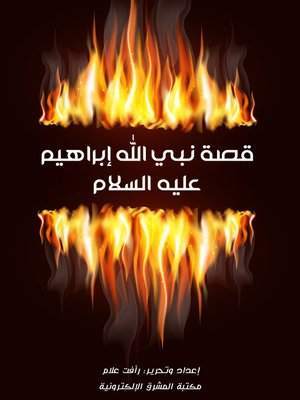 cover image of قصة نبي الله إبراهيم عليه السلام