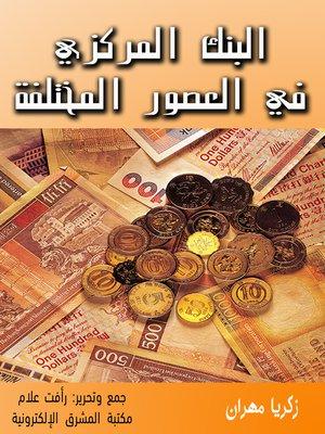 cover image of البنك المركزي في العصور المختلفة