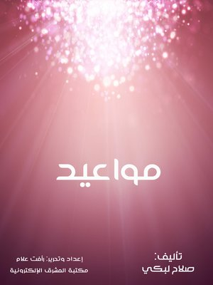 cover image of مواعيد