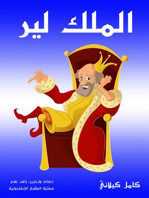 cover image of الملك لير