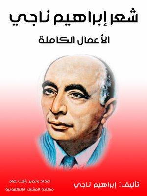 cover image of شعر إبراهيم ناجي