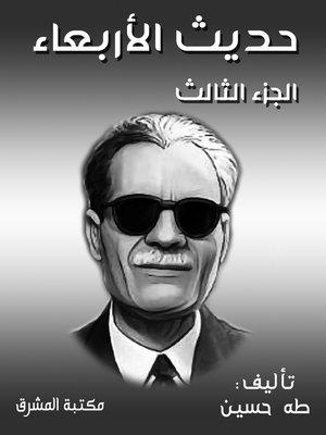 cover image of حديث الأربعاء