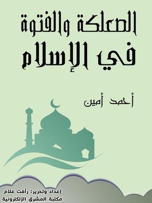 cover image of الصعلكة والفتوة في الإسلام