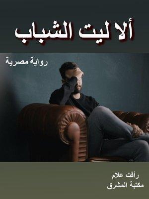 cover image of ألا ليت الشباب