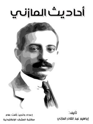 cover image of أحاديث المازني