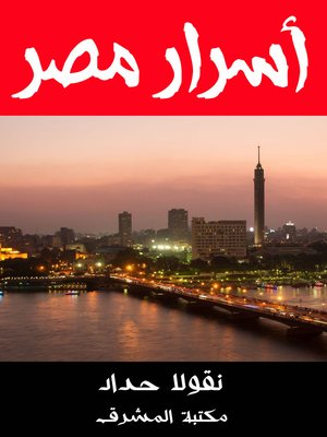 cover image of أسرار مصر