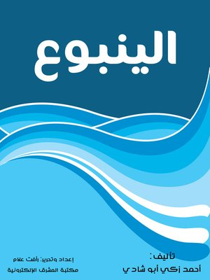 cover image of الينبوع