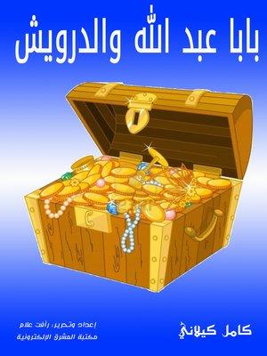 cover image of بابا عبد الله والدرويش
