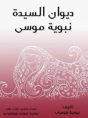 cover image of ديوان السيدة نبوية موسى
