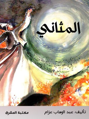 cover image of المثاني