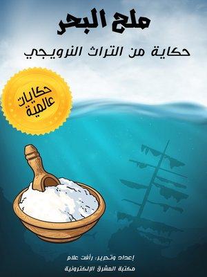 cover image of ملح البحر
