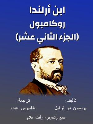 cover image of روكامبول (الجزء الثاني عشر)