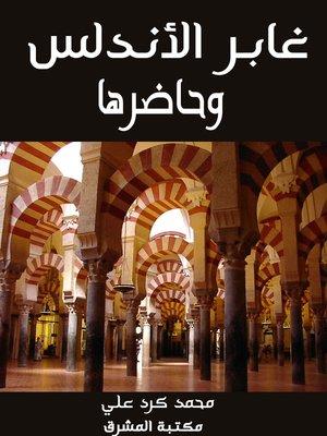 cover image of غابر الأندلس وحاضرها