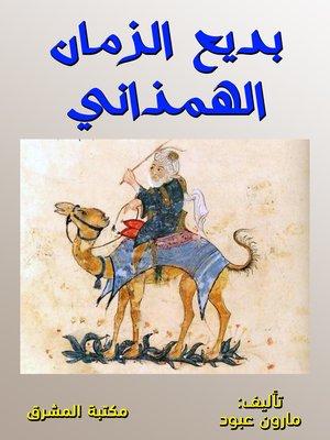 cover image of بديع الزمان الهمذاني