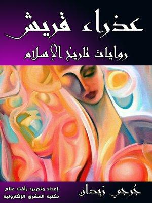 cover image of عذراء قريش
