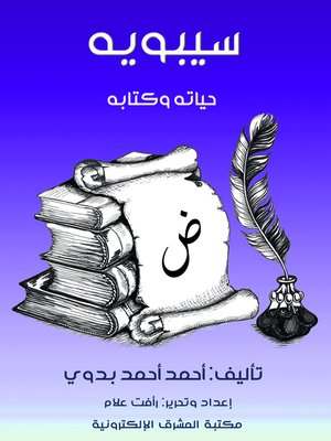 cover image of سيبويه