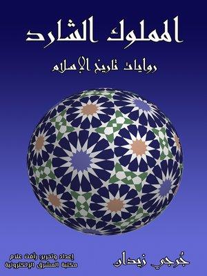 cover image of المملوك الشارد
