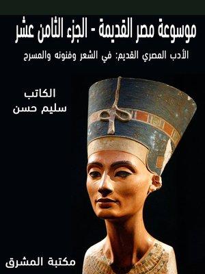 cover image of موسوعة مصر القديمة (18)
