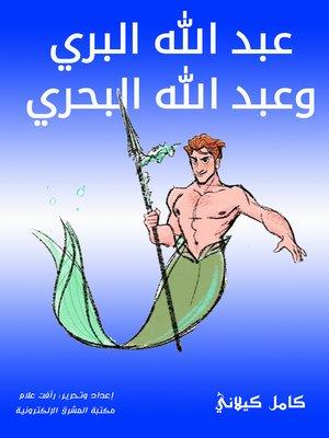 cover image of عبد الله البري وعبد الله البحري
