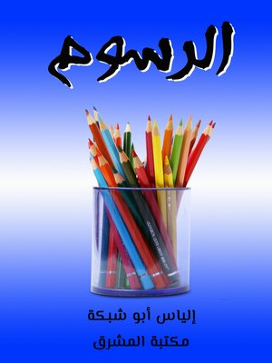 cover image of الرسوم