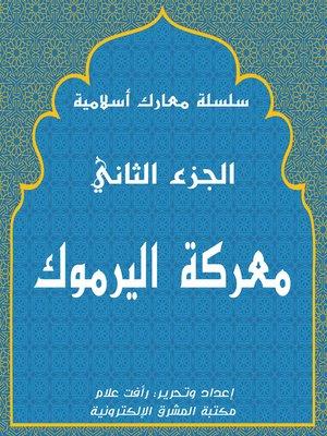 cover image of معركة اليرموك