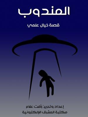 cover image of المندوب