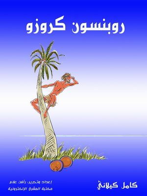 cover image of روبنسون كروزو