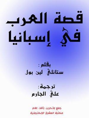 cover image of قصة العرب في إسبانيا