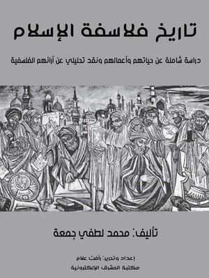 cover image of تاريخ فلاسفة الإسلام