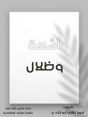 cover image of أشعة وظلال