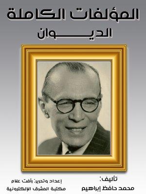 cover image of المُؤلَّفات الكاملة
