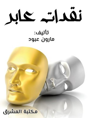 cover image of نقدات عابر