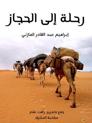cover image of رحلة إلى الحجاز