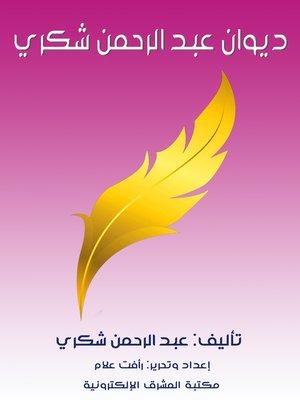 cover image of ديوان عبد الرحمن شكري