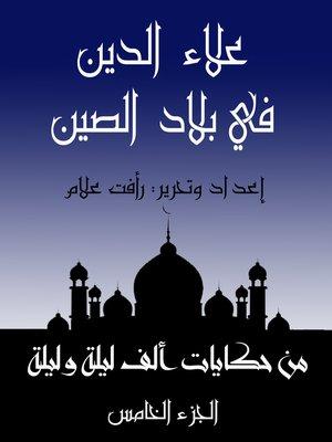 cover image of علاء الدين في بلاد الصين
