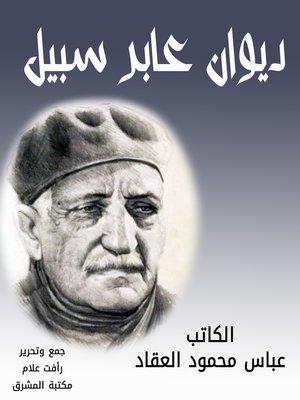 cover image of ديوان عابر سبيل