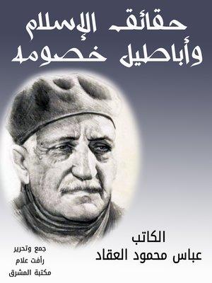 cover image of حقائق الإسلام وأباطيل خصومه