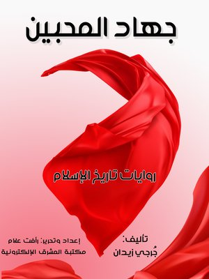 cover image of جهاد المحبين