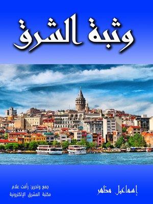 cover image of وثبة الشرق