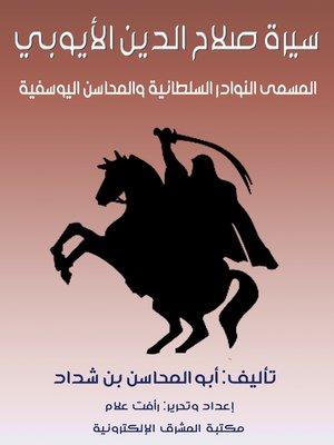 cover image of سيرة صلاح الدين الأيوبي