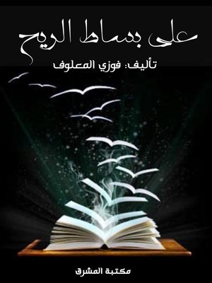 cover image of على بساط الريح
