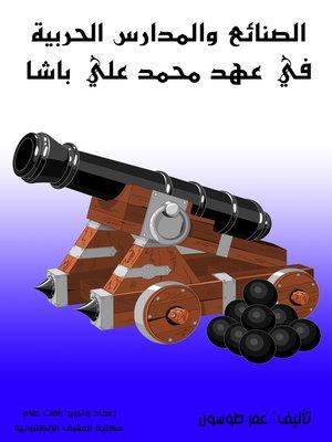 cover image of الصنائع والمدارس الحربية في عهد محمد علي باشا
