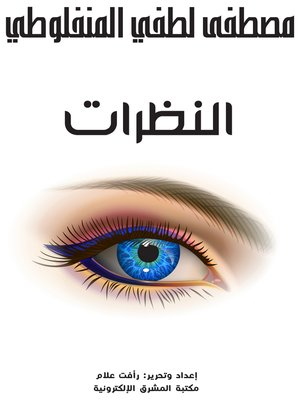 cover image of النظرات