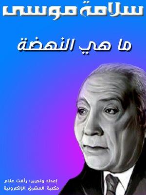 cover image of ما هي النهضة