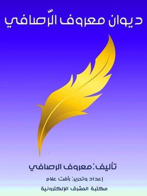 cover image of ديوان معروف الرَّصافي