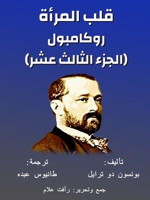 cover image of روكامبول (الجزء الثالث عشر)