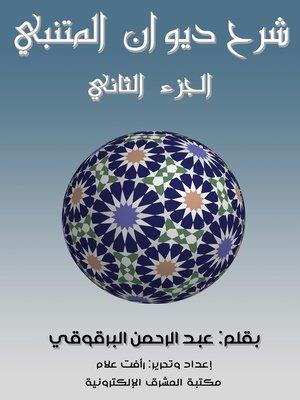 cover image of شرح ديوان المتنبي - الجزء الثاني