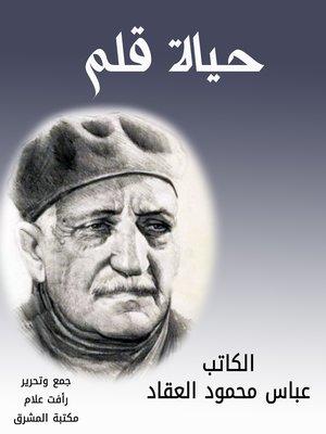 cover image of حياة قلم