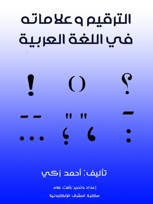 cover image of الترقيم وعلاماته في اللغة العربية